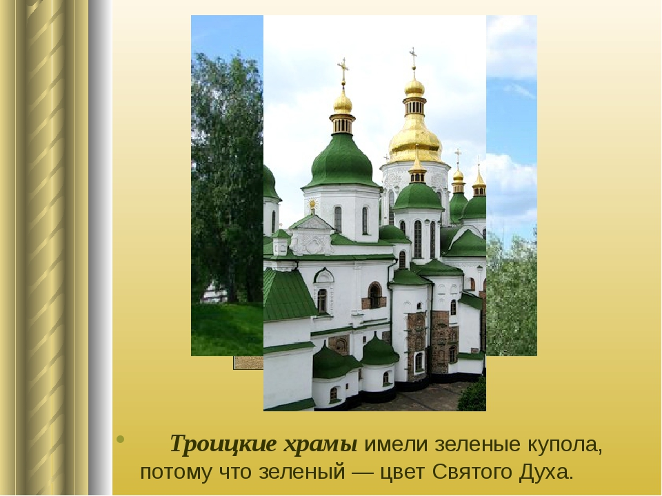 Троицкие храмы имели зеленые купола, потому что зеленый — цвет Святого Ду...