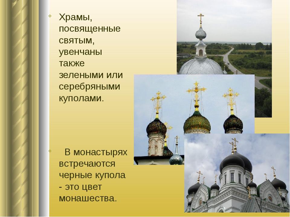 Храмы, посвященные святым, увенчаны также зелеными или серебряными куполами....