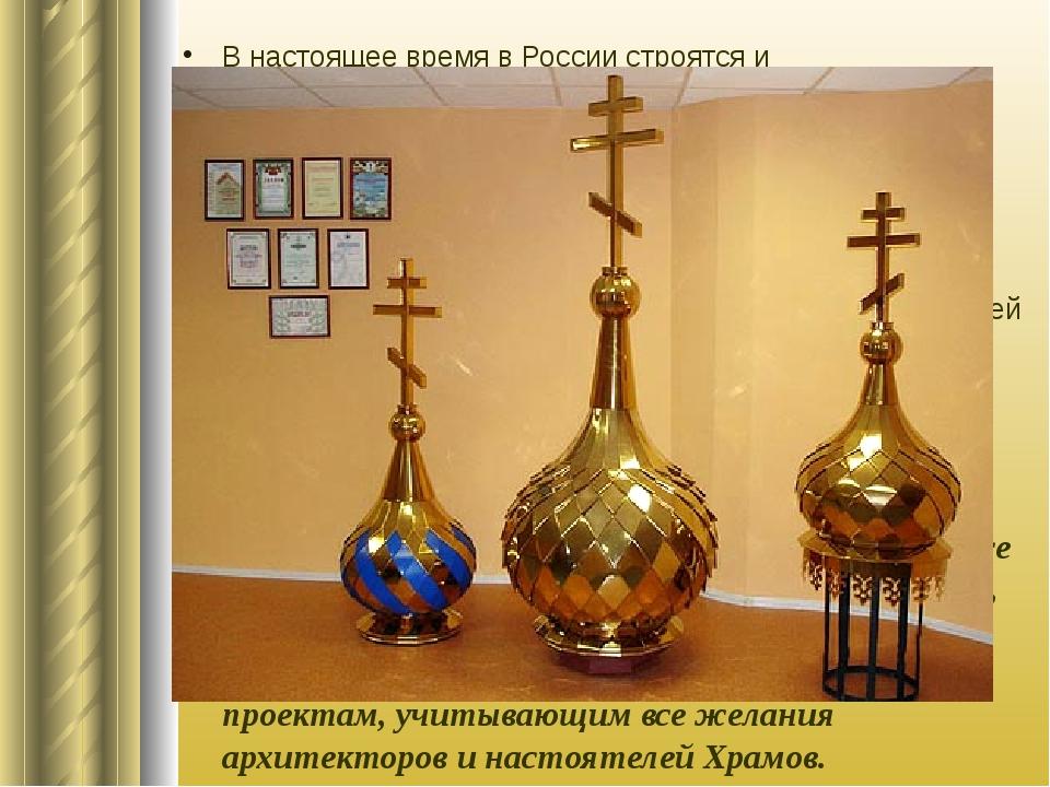 В настоящее время в России строятся и восстанавливаются православные храмы, с...