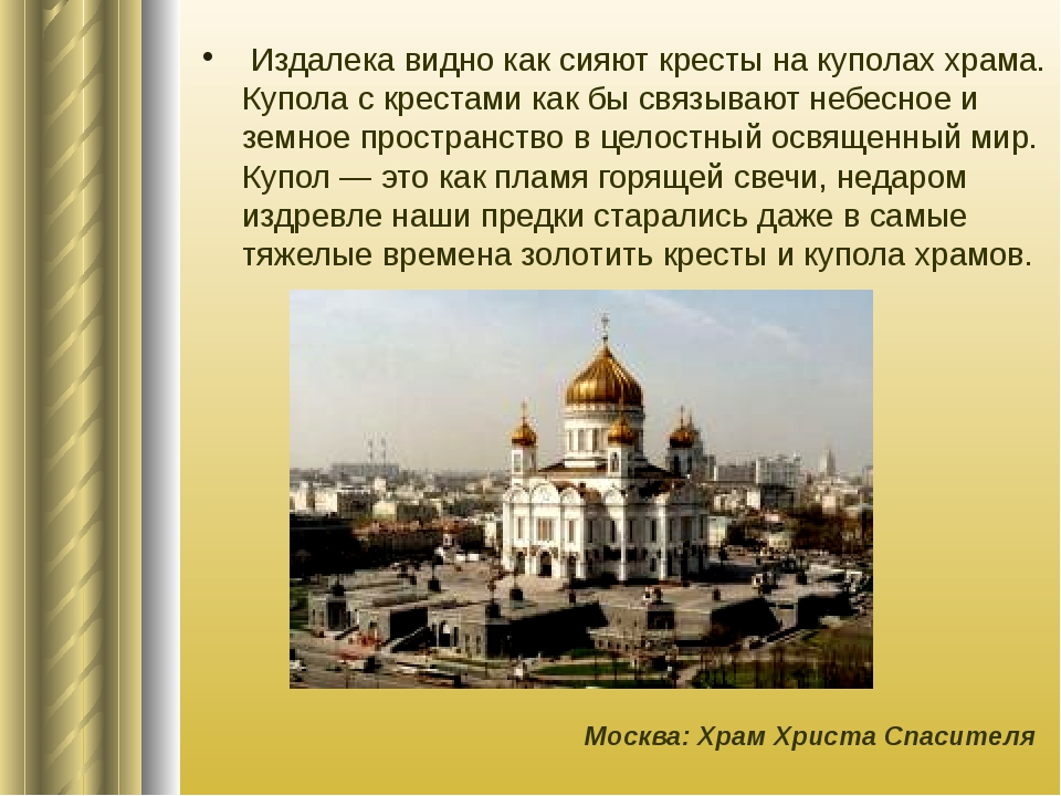 Издалека видно как сияют кресты на куполах храма. Купола с крестами как бы с...