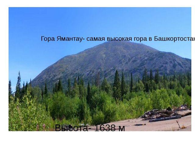 Гора Ямантау- самая высокая гора в Башкортостане Высота- 1638 м