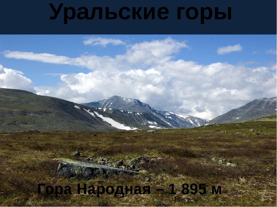Уральские горы Гора Народная – 1 895 м