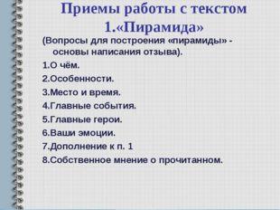 Приемы работы с текстом 1.«Пирамида» (Вопросы для построения «пирамиды» - осн