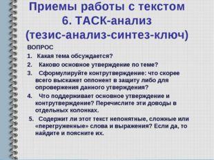 Приемы работы с текстом 6. ТАСК-анализ (тезис-анализ-синтез-ключ)  ВОПРОС 1.