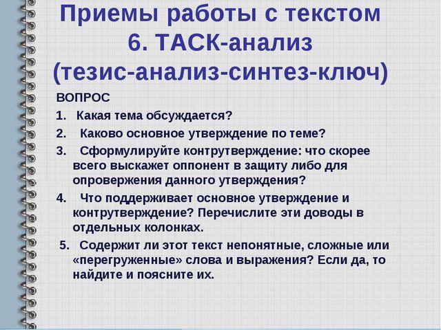 Приемы работы с текстом 6. ТАСК-анализ (тезис-анализ-синтез-ключ)  ВОПРОС 1....