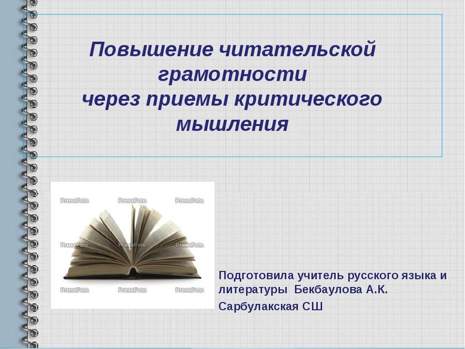Повышение читательской грамотности через приемы критического мышления Подгото...