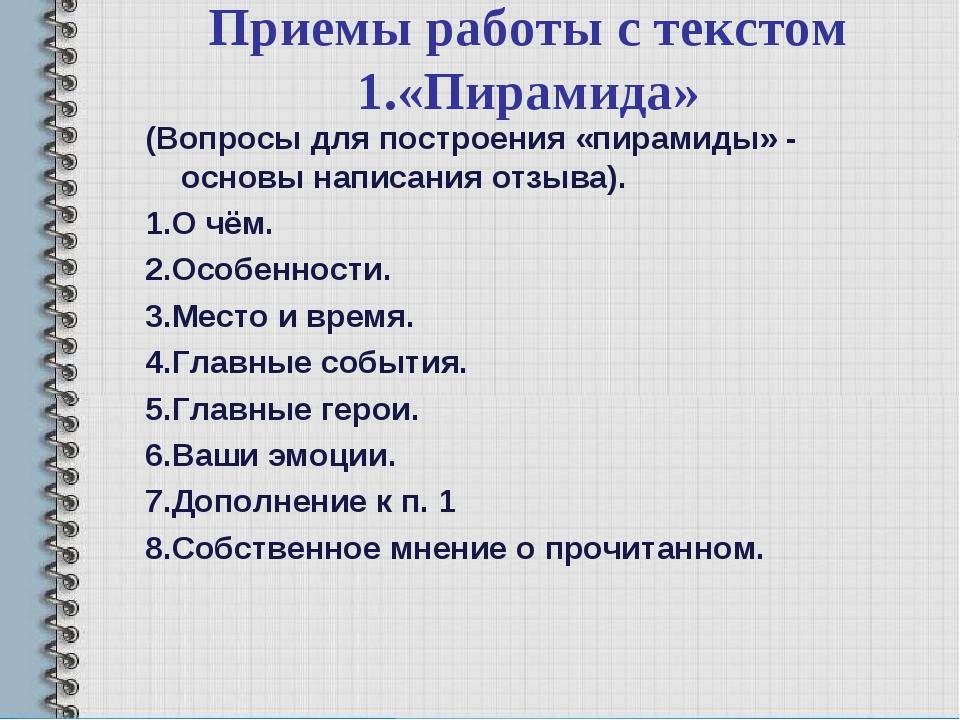 Приемы работы с текстом 1.«Пирамида» (Вопросы для построения «пирамиды» - осн...