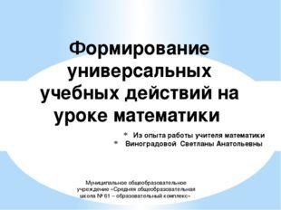 Из опыта работы учителя математики Виноградовой Светланы Анатольевны Муниципа