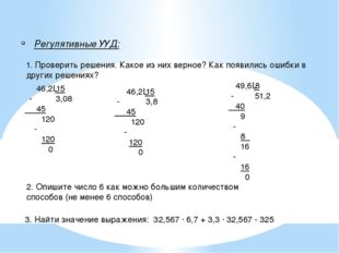 Регулятивные УУД: 46,2│15 - 3,08 45 120 - 120 0 46,2│15 - 3,8 45 120 - 120 0