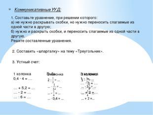Коммуникативные УУД: 1. Составьте уравнение, при решении которого: а) не нужн