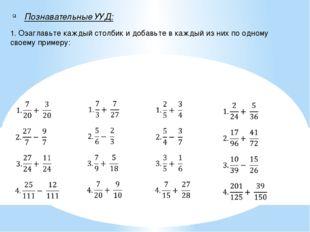 Познавательные УУД: 1. Озаглавьте каждый столбик и добавьте в каждый из них п