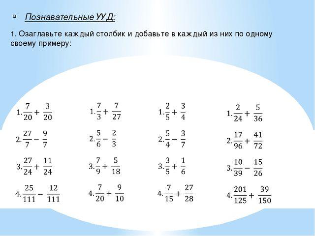 Познавательные УУД: 1. Озаглавьте каждый столбик и добавьте в каждый из них п...