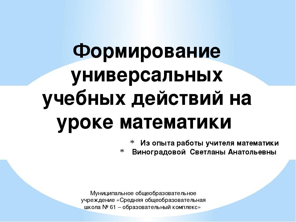 Из опыта работы учителя математики Виноградовой Светланы Анатольевны Муниципа...