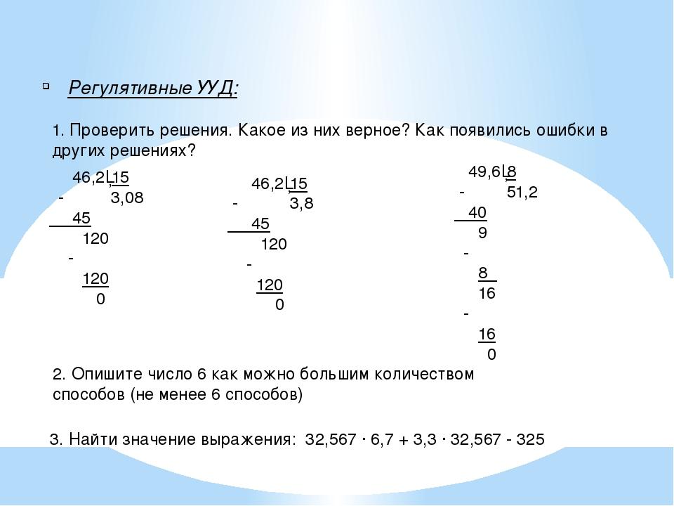 Регулятивные УУД: 46,2│15 - 3,08 45 120 - 120 0 46,2│15 - 3,8 45 120 - 120 0...