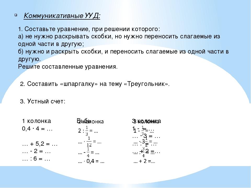 Коммуникативные УУД: 1. Составьте уравнение, при решении которого: а) не нужн...