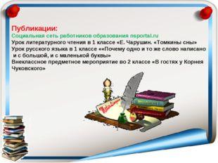 Публикации: Социальная сеть работников образования nsportal.ru Урок литератур