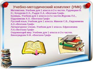 Учебно-методический комплект (УМК) Математика. Учебник для 1 класса в 2-х час