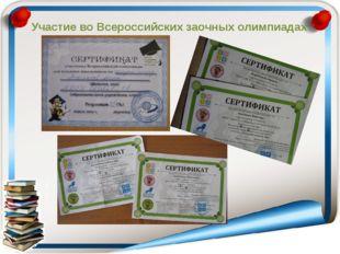 Участие во Всероссийских заочных олимпиадах