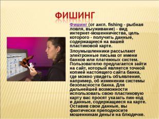 Фишинг (от англ. fishing - рыбная ловля, выуживание) - вид интернет-мошенниче