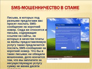 Письма, в которых под разными предлогами вас просят послать SMS-сообщение на