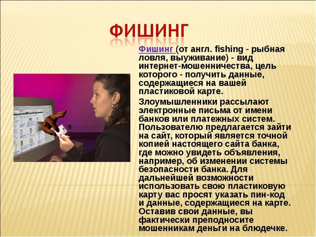 Фишинг (от англ. fishing - рыбная ловля, выуживание) - вид интернет-мошенниче...