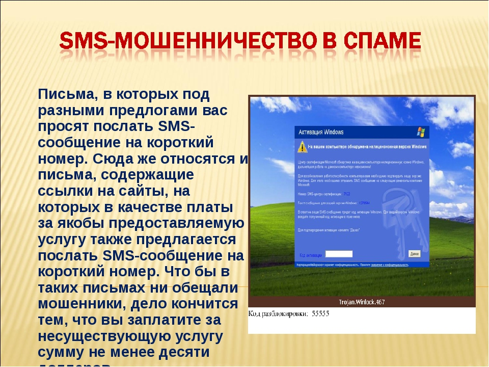 Письма, в которых под разными предлогами вас просят послать SMS-сообщение на...