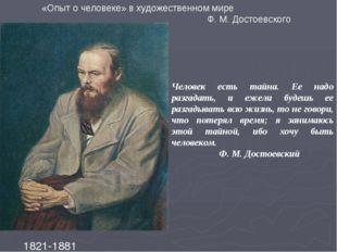 1821-1881 «Опыт о человеке» в художественном мире Ф. М. Достоевского Человек