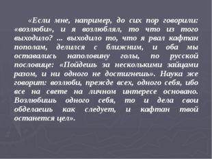 «Если мне, например, до сих пор говорили: «возлюби», и я возлюблял, то что и