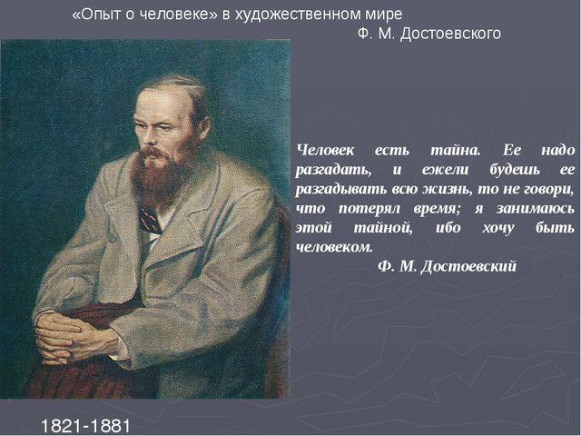1821-1881 «Опыт о человеке» в художественном мире Ф. М. Достоевского Человек...