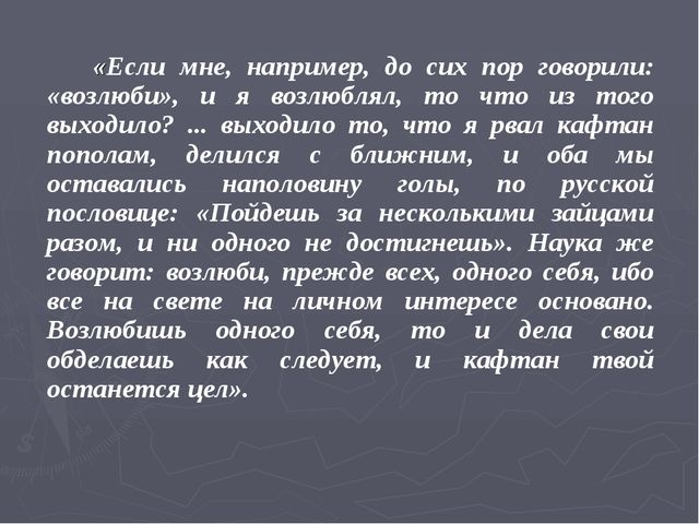 «Если мне, например, до сих пор говорили: «возлюби», и я возлюблял, то что и...