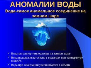 АНОМАЛИИ ВОДЫ Вода-самое аномальное соединение на земном шаре Вода-регулятор