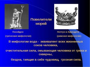 Посейдон (греческая мифология) Нептун и Афродита (римская мифология) Повелите