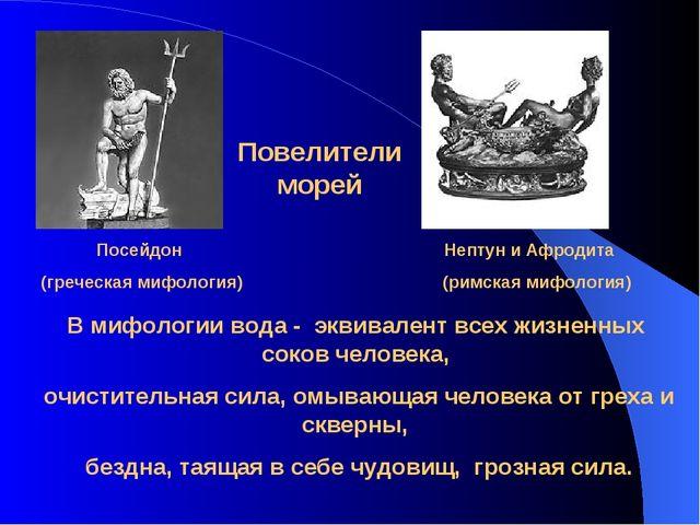 Посейдон (греческая мифология) Нептун и Афродита (римская мифология) Повелите...