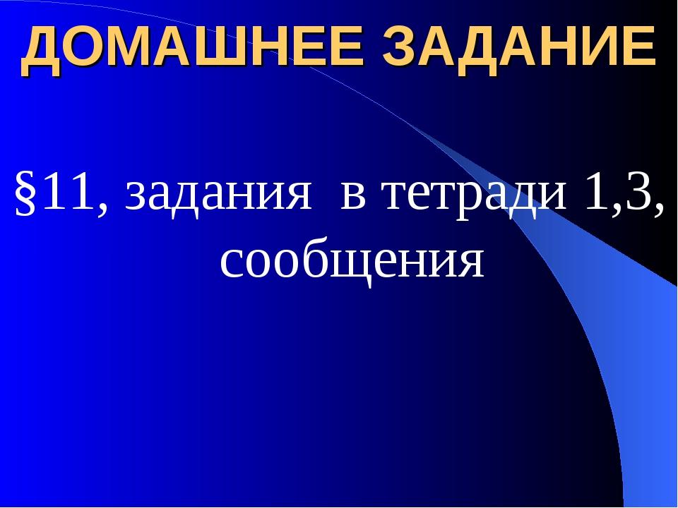 ДОМАШНЕЕ ЗАДАНИЕ §11, задания в тетради 1,3, сообщения