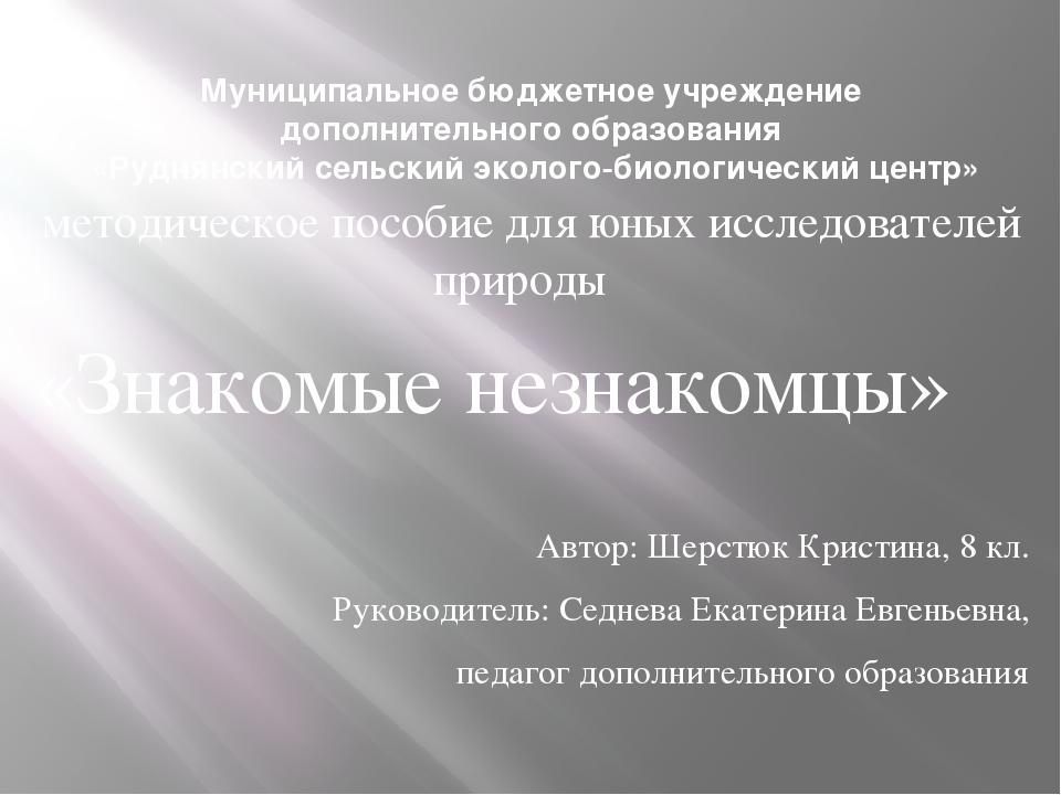 Муниципальное бюджетное учреждение дополнительного образования «Руднянский се...