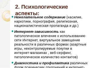 2. Психологические аспекты: Нежелательное содержание (насилие, наркотики, пор
