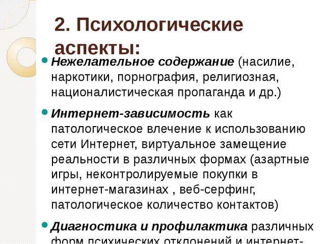 2. Психологические аспекты: Нежелательное содержание (насилие, наркотики, пор...