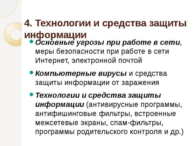 4. Технологии и средства защиты информации Основные угрозы при работе в сети...