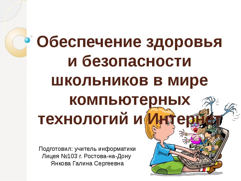 Обеспечение здоровья и безопасности школьников в мире компьютерных технологий...