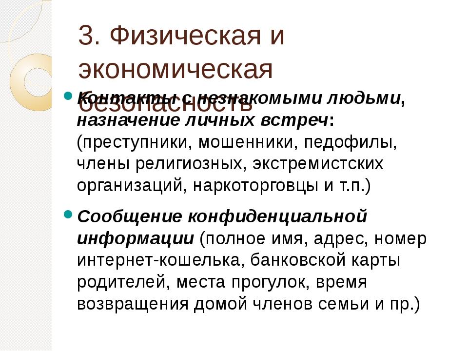 3. Физическая и экономическая безопасность Контакты с незнакомыми людьми, наз...