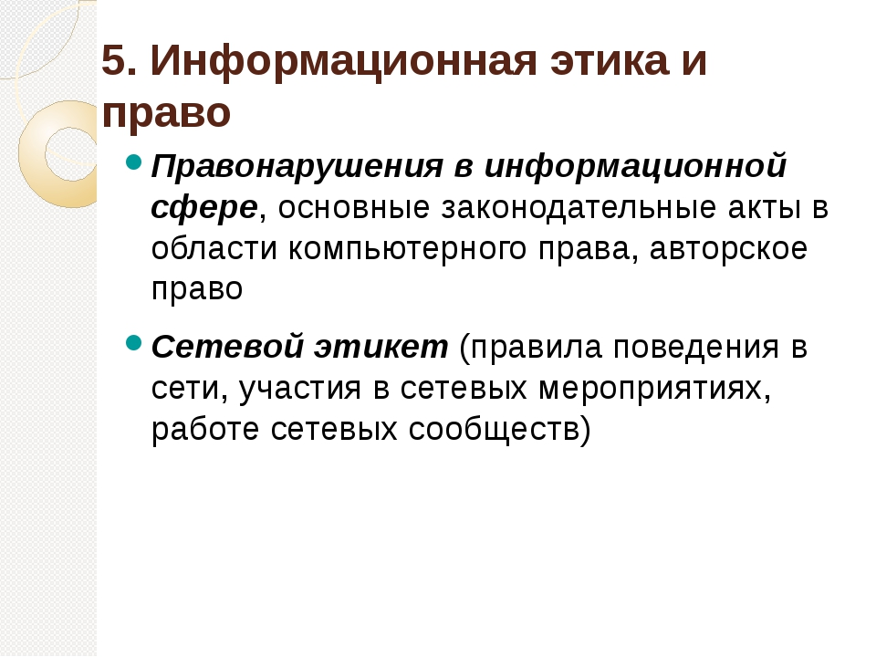 5. Информационная этика и право Правонарушения в информационной сфере, основн...