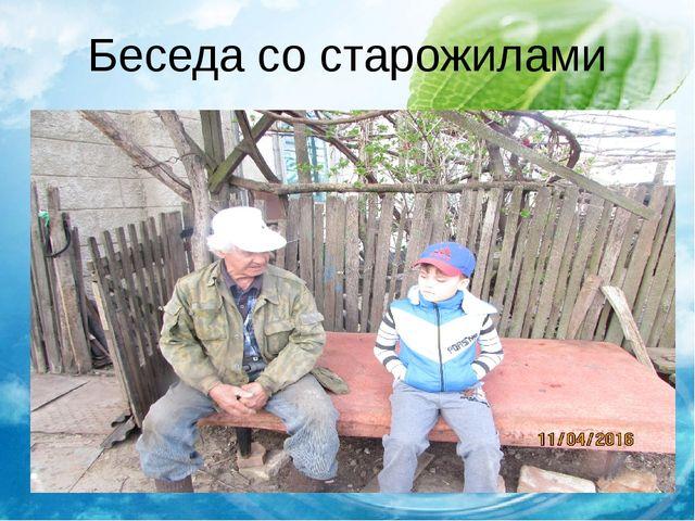 Беседа со старожилами
