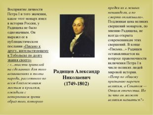 Восприятие личности ПетраI и того значения, какое этот монарх имел в истории