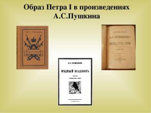 Образ Петра I в произведениях А.С.Пушкина