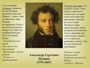 Стихотворение «Стансы» написано во время начала правления Николая Первого – н