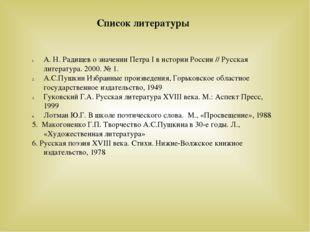 Список литературы А.Н.Радищев о значении ПетраI в истории России // Русска