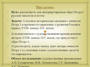 Введение. Цель: рассмотреть, как интерпретировали образ Петра I русские писат