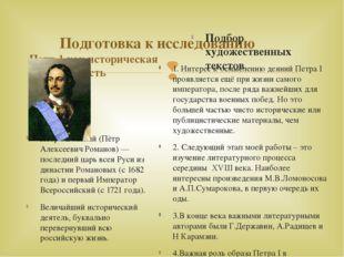 Подготовка к исследованию Петр 1 как историческая личность Пётр I Великий (П