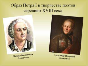 Образ Петра I в творчестве поэтов середины XVIII века Александр Петрович Сума
