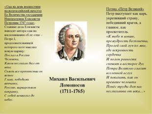 «Ода на день восшествия на всероссийский престол Ее Величества государыни Им